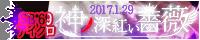神ノ深紅い薔薇 〜神と堕天使の二重奏黙示録〜